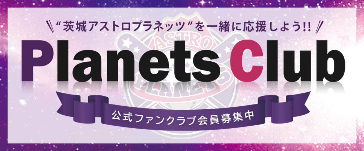planetsclub